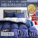 フランス産フェザー100%羽根布団8点セット ベッドタイプ【Plume】プルーム シングル 布団セット 【あす楽】