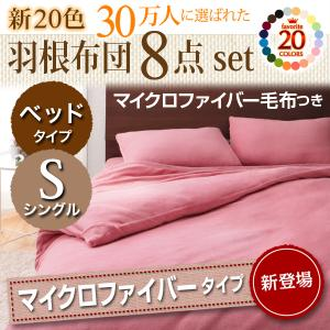 新20色羽根布団8点セット【マイクロファイバータイプ】ベッドタイプ:シングル【あす楽】