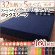32色柄から選べるスーパーマイクロフリースカバーシリーズ ボックスシーツ キング  「 フリースカバー ボックスシーツ 」 【あす楽】