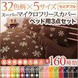 32色柄から選べるスーパーマイクロフリースカバーシリーズ ベッド用3点セット セミダブル 「 フリースカバー シーツ 布団カバー 枕カバー 」 【あす楽】
