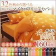 32色柄から選べるスーパーマイクロフリースカバーシリーズ ベッド用3点セット ダブル 「 フリースカバー シーツ 布団カバー 枕カバー 」 【あす楽】