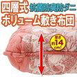 抗菌防臭防ダニ四層式ボリューム敷き布団 ダブル 【あす楽】