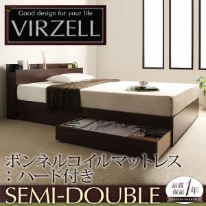 棚・コンセント付き収納ベッド【virzell】ヴィーゼル【ボンネルコイルマットレス:ハード付き】セミダブル    「収納ベッド ベッド 木製ベッド 棚付け 」  【き】 他にない、ベッドルームへ 棚・コンセント付きデザイン収納ベッド