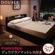 高級シンプルデザインベッド 【Victorl】ヴィクトール 【デュラテクノマットレス付き】 ダブル  「収納ベッド デザインベッド ベッド 」 【代引き不可】