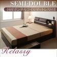クッション・フラップテーブル付き収納ベッド 【Relassy】リラシー 【国産ボンネルコイルマットレス】 セミダブル  「収納ベッド フラップテーブル付き ベッド 」 【代引き不可】