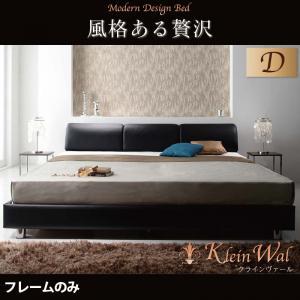 モダンデザインベッド 【Klein Wal】クラインヴァール 【フレームのみ】ダブル   「フロアベッド ベッド 」  【】 【き】 高級感バツグンのブラックレザーとソファのようなふっくら背クッション!【ユニーク】