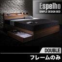 ウォルナット柄/棚・コンセント付き収納ベッド【Espelho】エスペリオ【フレームのみ】ダブル  「収納ベッド 棚 コンセント付 ベッド フレーム ダブル 」  【あす楽】
