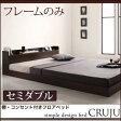 棚・コンセント付きフロアベッド【Cruju】クルジュ【フレームのみ】セミダブル 「フロアベッド セミダブル ローベッド 棚 コンセント付き 木製ベッド 」 【あす楽】