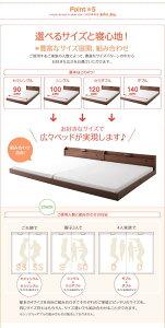 親子で寝られる棚・照明付き連結ベッド【JointJoy】ジョイント・ジョイ【フレーム】シングルセミダブルダブル「ローベッドフロアベッド」【代引き不可】