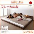 親子で寝られる棚・照明付き連結ベッド【JointJoy】ジョイント・ジョイ【フレームのみ】シングル  「ローベッド フロアベッド」 【代引き不可】