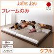 親子で寝られる棚・照明付き連結ベッド【JointJoy】ジョイント・ジョイ【フレームのみ】ダブル  「ローベッド フロアベッド」 【代引き不可】