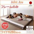 親子で寝られる棚・照明付き連結ベッド【JointJoy】ジョイント・ジョイ【フレームのみ】ワイドK260 「ローベッド フロアベッド」 【代引き不可】