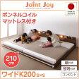 親子で寝られる棚・照明付き連結ベッド【JointJoy】ジョイント・ジョイ【ボンネルコイルマットレス付き】ワイドK200 「ローベッド フロアベッド マットレス付き」 【代引き不可】
