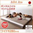 親子で寝られる棚・照明付き連結ベッド【JointJoy】ジョイント・ジョイ【ボンネルコイルマットレス付き】ワイドK280 「ローベッド フロアベッド マットレス付き」 【代引き不可】