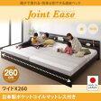 親子で寝られる・将来分割できる連結ベッド【JointEase】ジョイント・イース【日本製ポケットコイルマットレス付き】ワイドK260  「ローベッド フロアベッド」 【代引き不可】