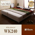 日本製ポケットコイルマットレスベッド【MORE】モア グランドタイプ  脚15cm WK240  「ローベッド フロアベッド マットレスベッド 」 【代引き不可】