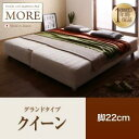 日本製ポケットコイルマットレスベッド【MORE】モア グランドタイプ  脚22cm クイーン  「ローベッド フロアベッド マットレスベッド 」 【代引き不可】