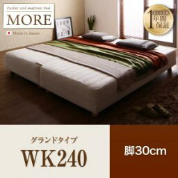 日本製ポケットコイルマットレスベッド【MORE】モア グランドタイプ  脚30cm WK240  「ローベッド フロアベッド マットレスベッド 」 【代引き不可】