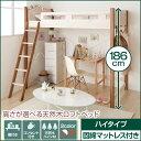 【200円OFFクーポン発行】 高さが選べる天然木ロフトベッ...