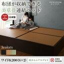 お客様組立 布団が収納できる・美草・小上がり畳連結ベッド ベッドフレームのみ ワイドK200  「収納ベッド ファミリーベッド 美しい畳 美空間 癒し 通気性良い すのこ仕様」