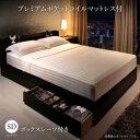 セットで決める 棚・コンセント付本格ホテルライクベッド Etajure エタジュール プレミアムポケットコイルマットレス付き ボックスシーツ付 セミダブル 高級デザインベッド
