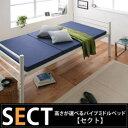 高さが選べるパイプミドルベッド 【SECT】 セクト 【代引き不可】