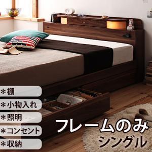照明・コンセント付き収納ベッド【Comfa】コンファ【フレームのみ】シングル