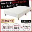ベーシックポケットコイルマットレス【ベッド】シングル 脚22cm  「定番の脚付きマットレスベッド マットレス ベッド 」 【代引き不可】