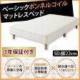 ベーシックボンネルコイルマットレス【ベッド】セミダブル 脚22cm  「定番の脚付きマットレスベッド マットレス ベッド 」 【代引き不可】