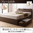 棚・コンセント付き収納ベッド【General】ジェネラル【フレームのみ】シングル 【収納付き ベッド 収納ベッド シングル】 【あす楽】【HLS_DU】