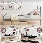 のびのびベッド【Scelta】シェルタ 150cm〜210cmまで長さが伸縮 ベッド シングル パイプベッド  【代引き不可】
