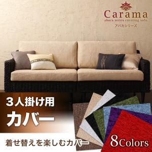 アバカシリーズ【Carama】カラマ 3人掛けク...の商品画像