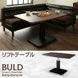 ヴィンテージ・リビングダイニングセット【BULD】ボルド/リフトテーブル(W120) テーブルのみ  【代引き不可】