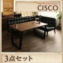 ヴィンテージスタイル・リビングダイニングセット【CISCO】シスコ/3点セット(テーブル+ソファ+アームソファ) ダイニング3点セット 【代引き不可】