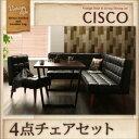 ヴィンテージスタイル・リビングダイニングセット【CISCO】シスコ/4点チェアセット(テ