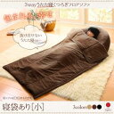 3wayうたた寝くつろぎフロアソファ 小 寝袋付き 1P  寝袋タイプ 「ソファ 日本製 クッシ