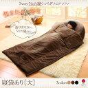 3wayうたた寝くつろぎフロアソファ 大 寝袋付き 1P  寝袋タイプ 「ソファ 日本製 クッシ