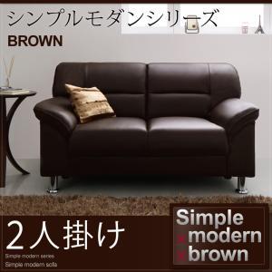 シンプルモダンシリーズ【BROWN】ブラウン ソファ2人掛け 「モダン デザインソファ ソファ 2人掛け」 【き】 シンプルであり、モダンであり。ソファ 2人掛け