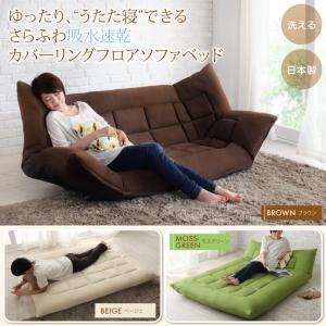 日本製 うたた寝できるさらふわ吸水速乾カバーリングフロアソファベッド   「ソファベッド フロアソファベッド 2人掛け 一人暮らし ふっかふか 極厚 約15cm】 【き】 ふんわり、さらり。カバーリングソファベッド。14段階リクライニングで、さらにゆったりリラックス!
