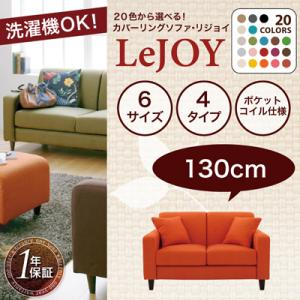 ��ColorfulLivingSelectionLeJOY�ۥꥸ�祤���꡼��:20���������٤�!���С���󥰥��ե�������������ɥ����ס���130cm�ۡڥ��ե������С���󥰥��ե���20��lejoy�ꥸ�祤���ϥե��֥�å����������ե��ۡڤ����ڡۡ�HLS_DU��