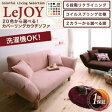 【Colorful Living Selection LeJOY】リジョイシリーズ:20色から選べる!カバーリングカウチソファ 【lejoy リジョイ 布地 ファブリック カウチソファ 2人掛け】 【あす楽】
