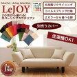 【Colorful Living Selection LeJOY】リジョイシリーズ:20色から選べる!カバーリングカウチソファ【別売りカバー】 カバーのみ 【あす楽】