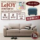 【Colorful Living Selection LeJOY】 20色から選べる!カバーリングソファ・ワイドタイプ オットマン 【あす楽】【HLS_DU】