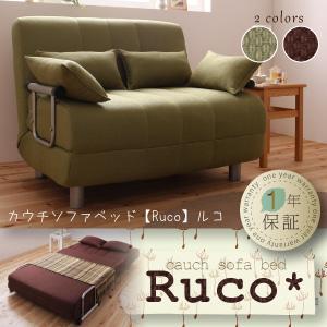 カウチソファベッド【Ruco】ルコソファベッドカウチソファ【大型商品】【代引不可】