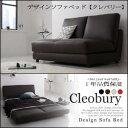 デザインソファベッド【Cleobury】クレバリー W120  ソファベッド 折りたたみ ソファー 2人掛け 【あす楽】