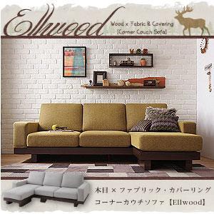 木目×ファブリック・カバーリングコーナーカウチソファ【Ellwood】エルウッド