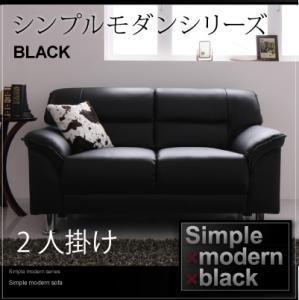 シンプルモダンシリーズ【BLACK】ブラックソファ2人掛け