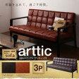 木肘レトロソファ【arttic】アーティック 3P 「3人掛け ソファ 北欧 アンティーク」 【あす楽】【HLS_DU】