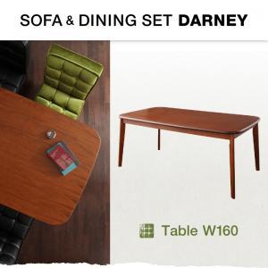 ソファ&ダイニングセット【DARNEY】ダーニー/テーブル(W160cm)  【ダイニング チェア テーブル ダイニングセット ソファ 】  【き】 ダイニング テーブル シンプル&レトロ、どんなお部屋にも馴染みます。