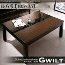 アーバンモダンデザインこたつテーブル【GWILT】グウィルト/長方形(105×75)  「こたつ 長方形 おしゃれ テーブル」 【あす楽】【HLS_DU】